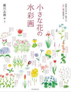 藤川志朗の本